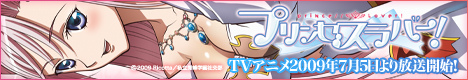 TVアニメーション「プリンセスラバー!公式サイト」